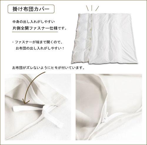 掛け布団カバーの商品仕様について
