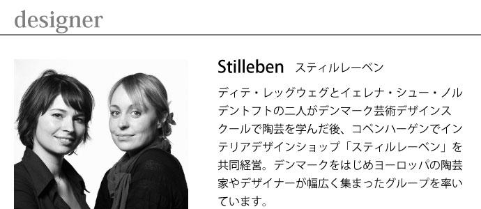 スティレベンについて