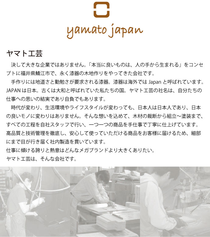ヤマト工芸について