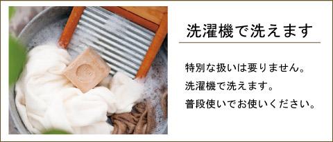 コースター,お洗濯の注意事項