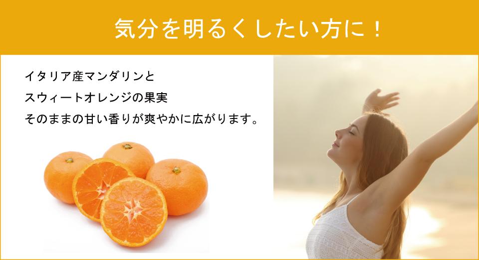 天然ルームフレグランス「木と果」,マンダリン&オレンジ,気分を明るくしたい方に!