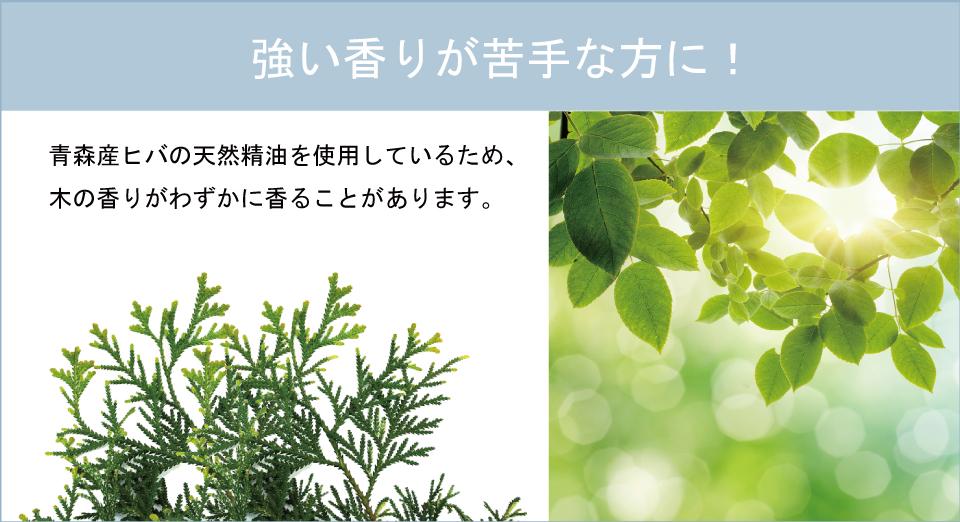 天然ルームフレグランス「木と果」,無香・消臭,強い香りが苦手な方に!