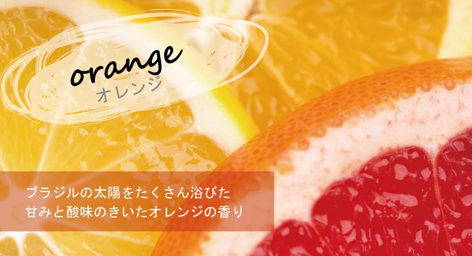 天然ルームフレグランス「木と果」,爽やかなオレンジの香り
