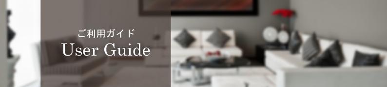 スタイリクスオンラインショップ/ご利用ガイドのページです
