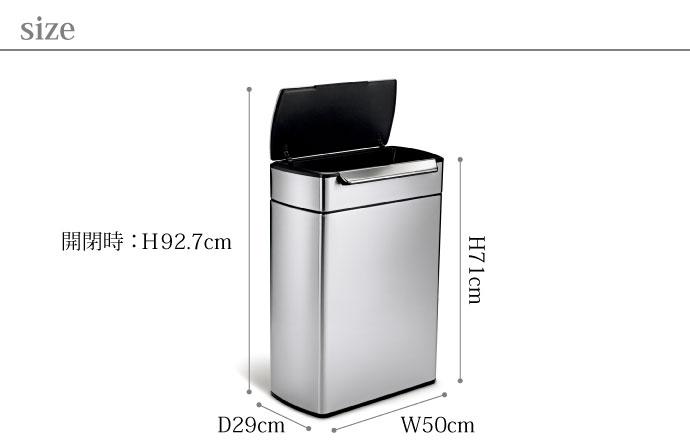 タッチバーダストボックス分別タイプ48L | simplehuman | サイズ