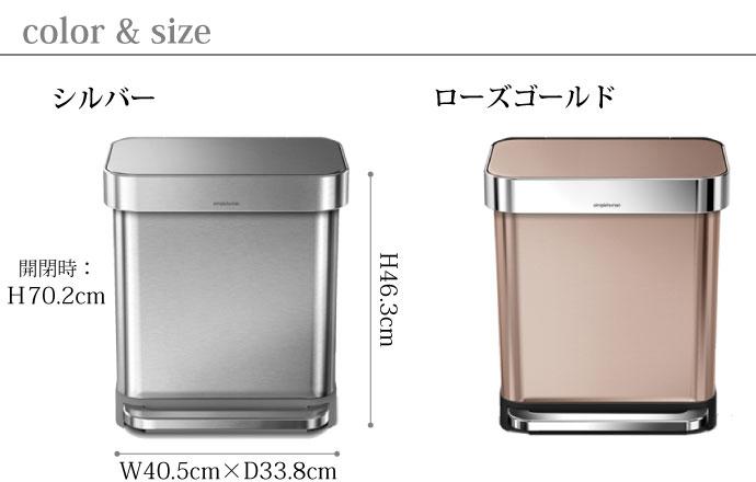 レクタンギュラ—ステップダストボックス30L | simplehuman | シルバー | ローズゴールド | サイズ