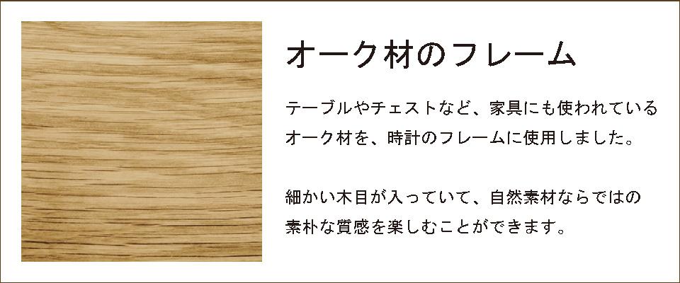 オーク材のフレーム,特徴の説明