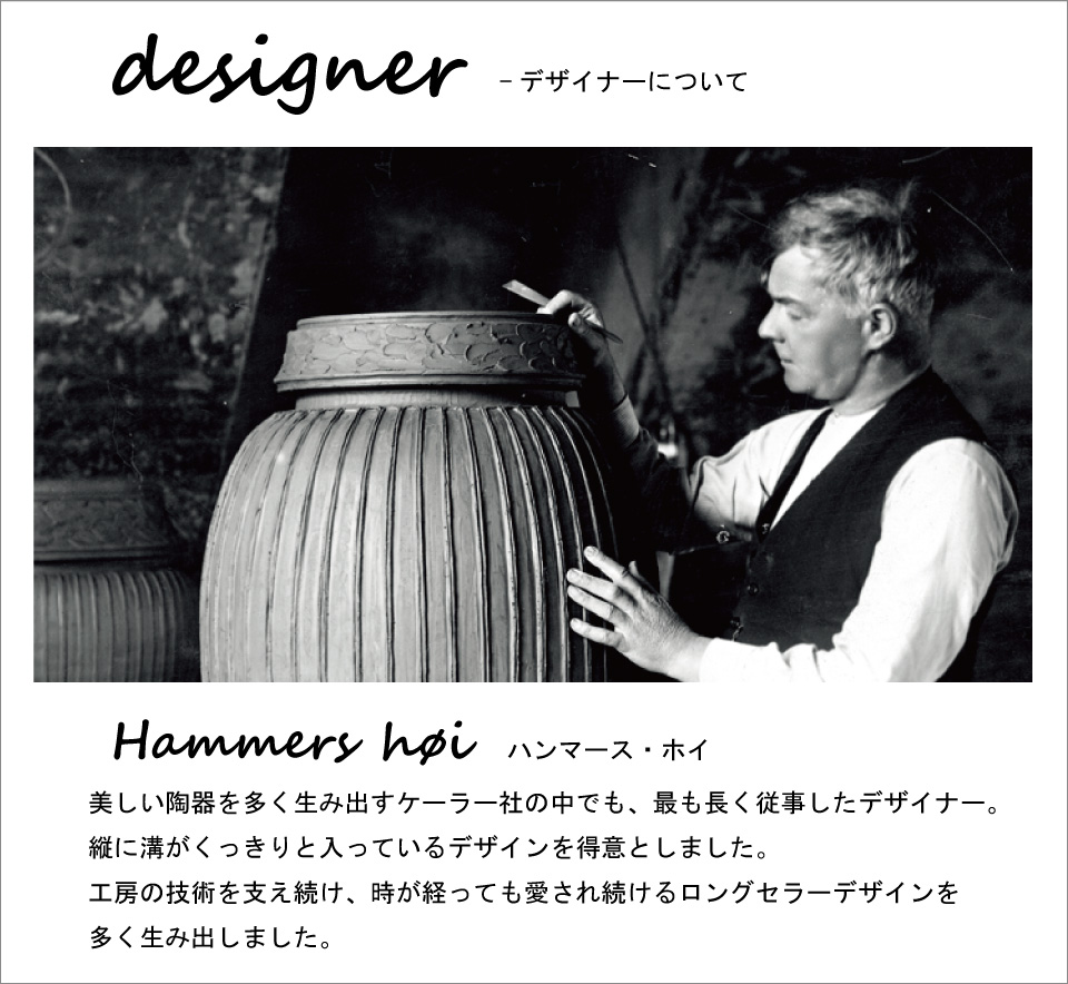 デザイナー,ハンマースホイについて