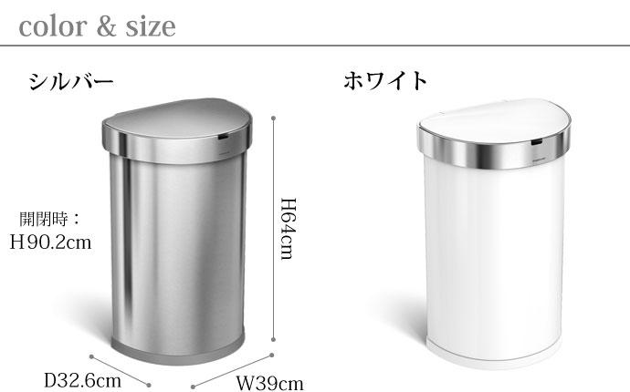 セミラウンドセンサーダストボックス45L | simplehuman | シルバー | ホワイト | サイズ