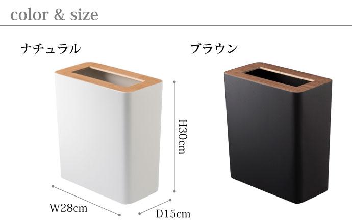 上質デザインの蓋付きダストボックス | 角型 | ナチュラル | ブラウン | サイズ