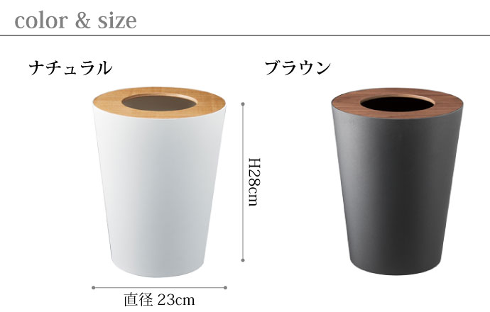 上質デザインの蓋付きダストボックス   丸型   ナチュラル   ブラウン   サイズ