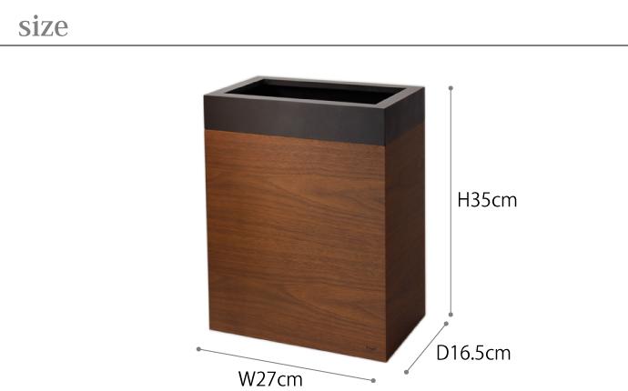 ウォールナットのダストボックス| MODERN DUST | ヤマト工芸 | サイズ