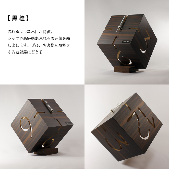 アートな木製時計/ダイス | PUZZLE STAND TYPE M | ヤマト工芸 | 黒檀
