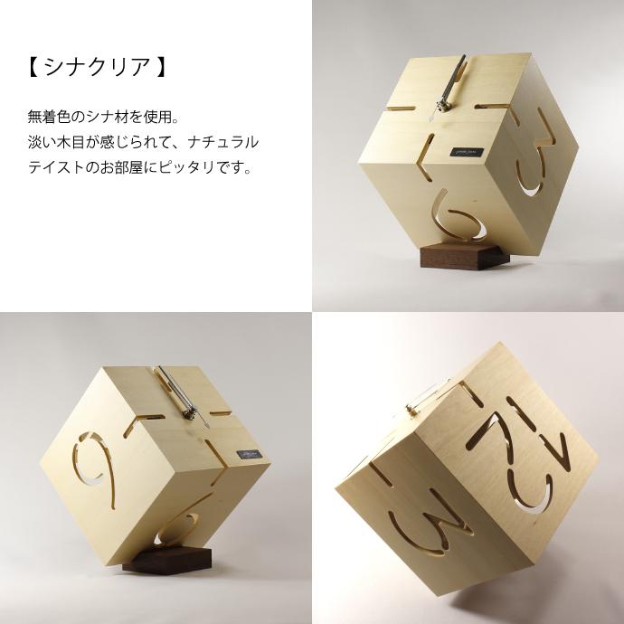 アートな木製時計/ダイス | PUZZLE STAND TYPE M | ヤマト工芸 | シナクリア