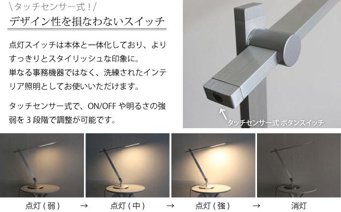 LED Sabel,LEDサーベル,デスクランプ,デザイン性を損なわないスイッチ