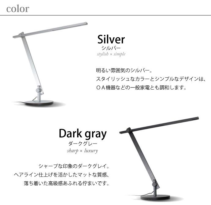 LED Sabel,LEDサーベル,デスクランプ,カラー,シルバー,ブラック