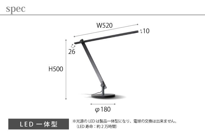 LED Sabel,LEDサーベル,デスクランプ,スペック