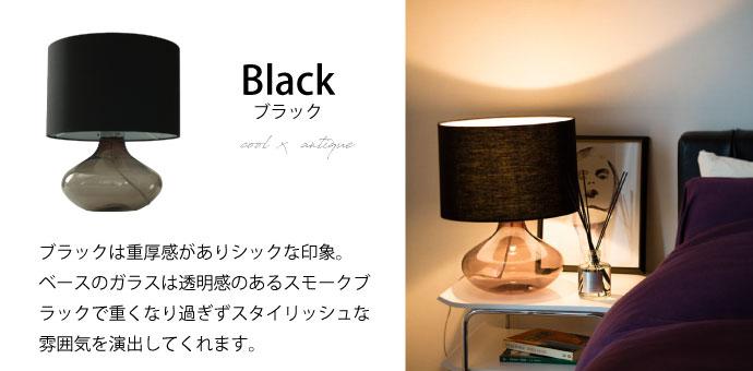 Acqua,アクア,テーブルランプ,重厚感のあるブラック