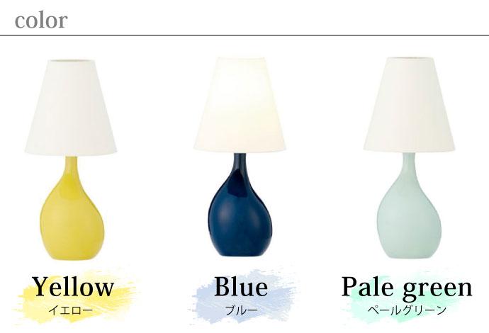 アイユベース,テーブルランプ,カラー,イエロー,ブルー,ペールグリーン