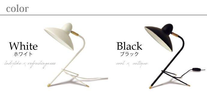 Arles,アルル,デスクランプ,ホワイト,ブラック