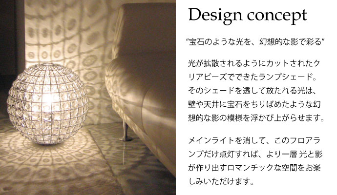 Bigiu,ビジュ,フロアランプ,デザインコンセプト