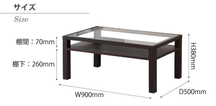 ブエノ リビングテーブル,サイズ