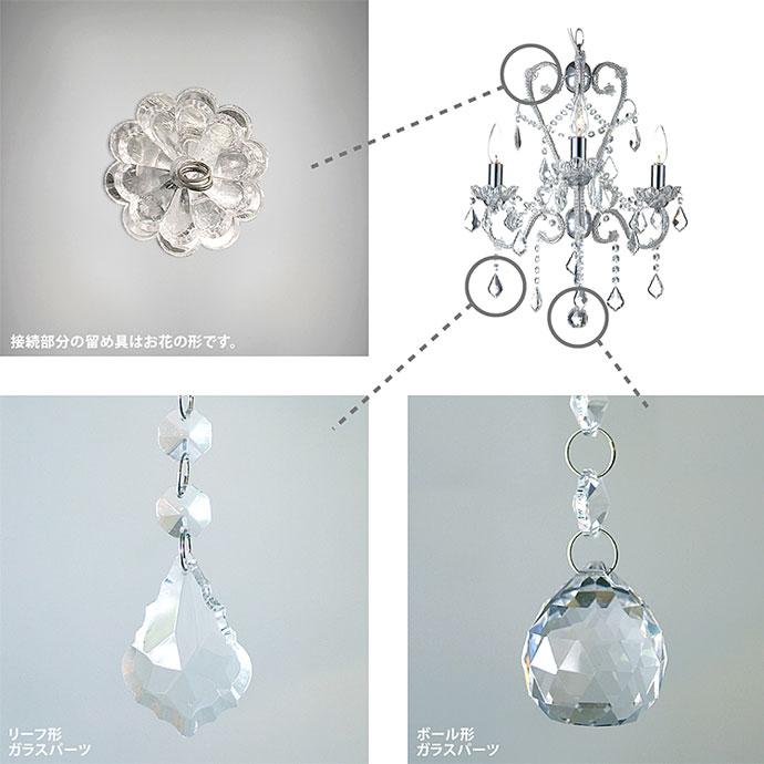 エデン | シャンデリア | 花モチーフの留め具 | リーフ形ガラスパーツ | ボール形ガラスパーツ