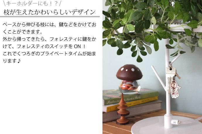 フォレスティ|テーブルランプ|フットスイッチ付き|キーホルダーにも◎|枝が生えたかわいらしいデザイン