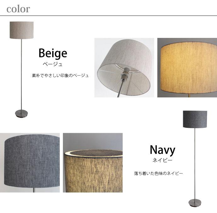 LEDフォスキア|フロアランプ|上品でやさしいホワイト|クールで大人なブラック
