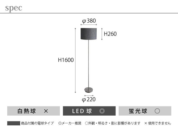 LEDフォスキア|フロアランプ|スペック