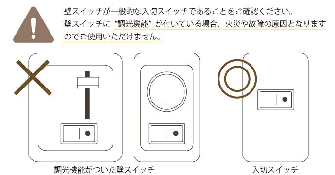 ハーモニー|シーリングランプ | 対応するスイッチ