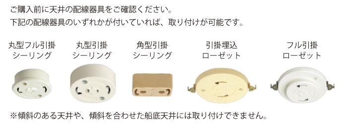 テセレ | ペンダントランプ | 取付ができる配線器具の種類