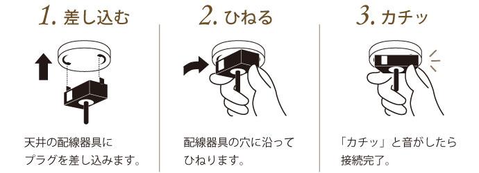 テセレ | ペンダントランプ | 照明器具の取り付け方