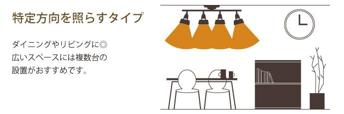 ハーモニー|シーリングランプ | この照明のタイプ