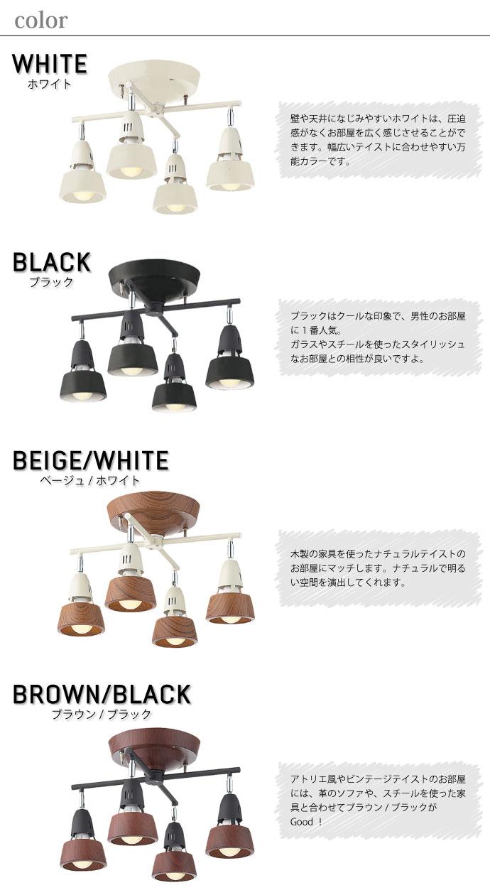 ハーモニーX | シーリングランプ | ホワイト | ブラック | ベージュ/ホワイト | ブラウン/ブラック