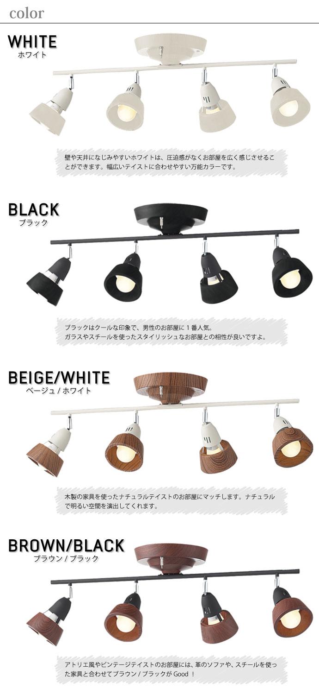 ハーモニー|シーリングランプ | ホワイト | ブラック | ベージュ/ホワイト | ブラウン/ブラック