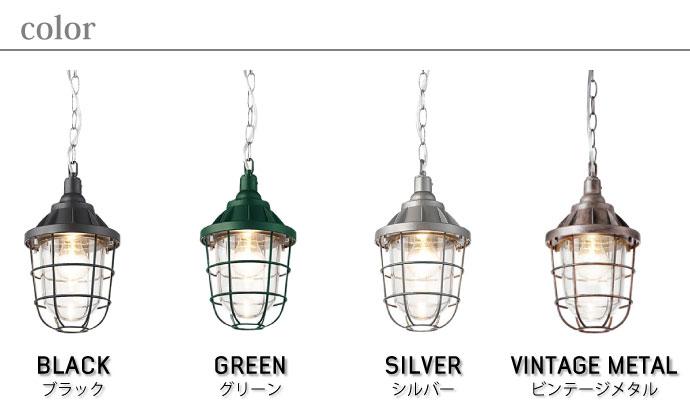 マゼラン | ペンダントライト | 4色のカラー | ブラック | グリーン | シルバー | ビンテージメタル