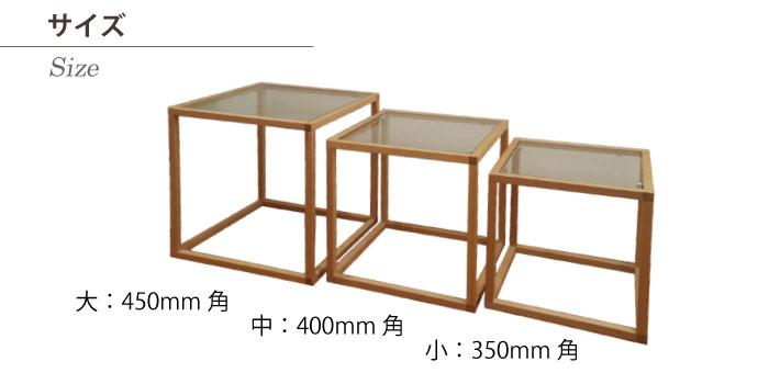 ガラス天板のネストテーブル,サイズ