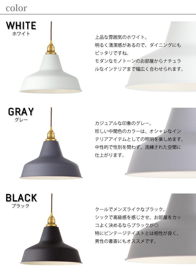 レイルロード | ペンダントライト | ホワイト | グレー | ブラック