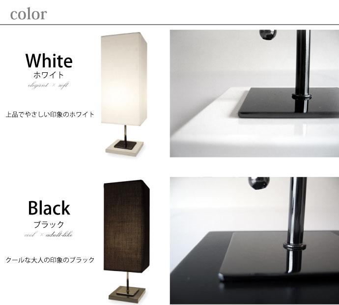 Serie,セリエ,テーブルランプ,上品でやさしいホワイト,クールで大人なブラック