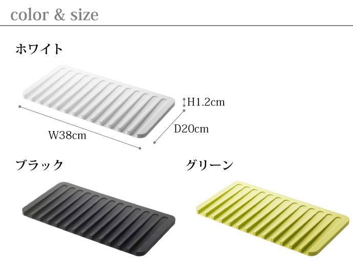 省スペースな水切りトレー | カラー | サイズ