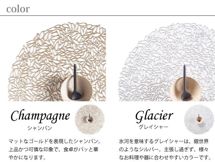 ランチョンマット | ペタル | シャンパン | グレイシャー