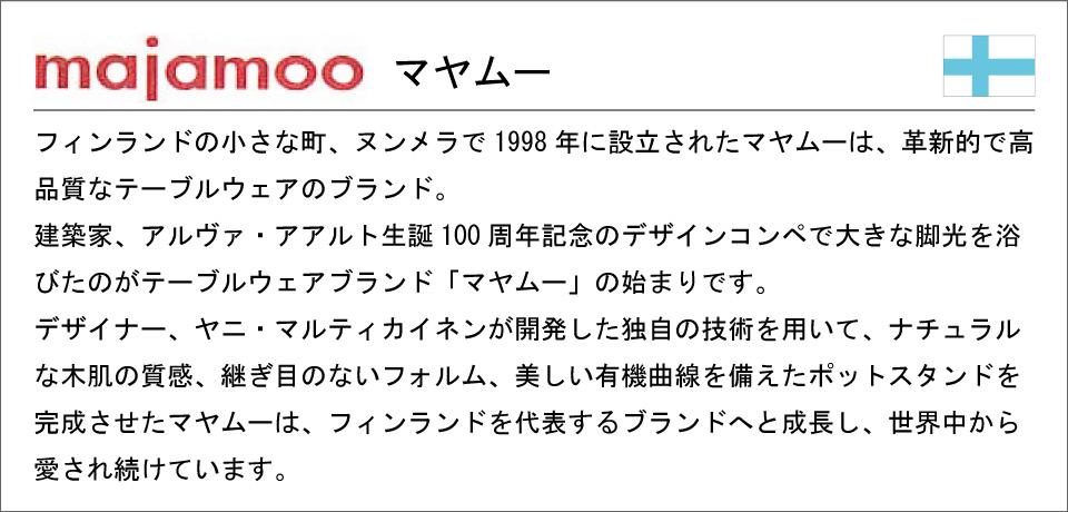 白樺のポットスタンド,マヤムーは革新的で高品質なテーブルウェアのブランドです