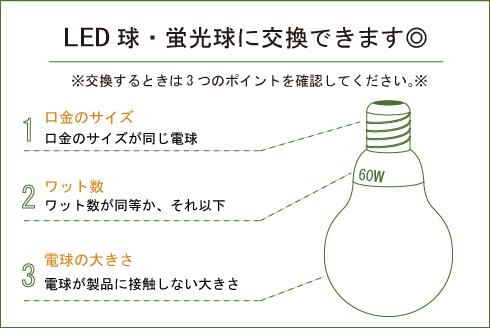 LED球・蛍光球に交換できます