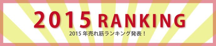2015年売れ筋ランキング発表!