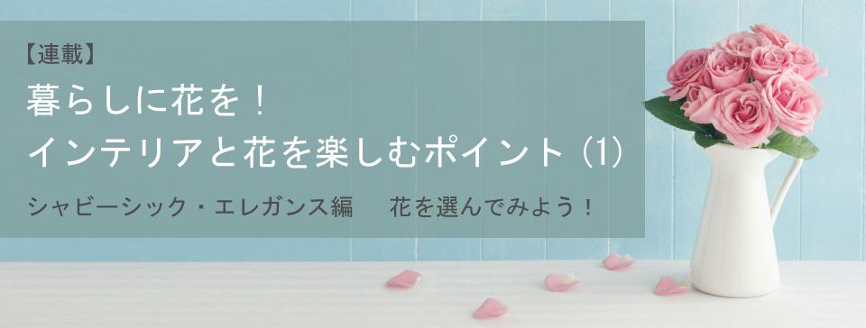 暮らしに花を!インテリアと花を楽しむポイント(1)