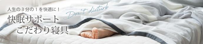 人生の3分の1を快適に!快眠サポートこだわり寝具