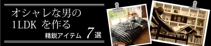オシャレな男の1LDKを作る精鋭アイテム7選!