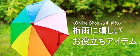 今日も雨…梅雨に嬉しいお役立ちアイテム!