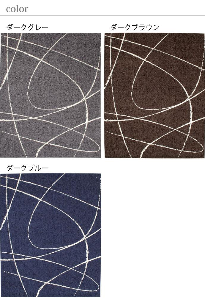 形が選べるラグ | ジーン | カラー